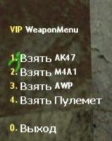 VIP меню для паблика