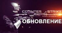 Обновление CS:GO [29.04.2015]