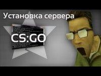 Установка сервер CS GO на linux Debian (VPS\VDS)